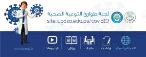 كورونا COVID-19
