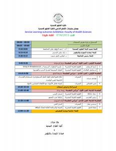 جدول نهائي 2_001